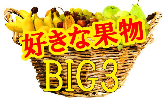 大阪人意識調査 大阪人100人聞く 好きな果物Big3は!?