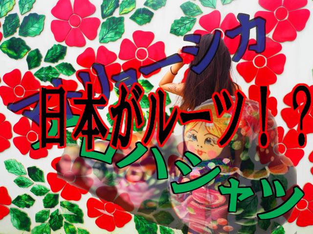 マトリョーシカ アロハシャツ  意外ルーツは日本あるものからだった!? 伝統の裏に隠された㊙