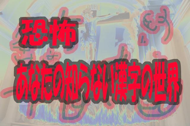 恐怖 あなたの知らない漢字の世界!? 意外な真実が隠されている漢字の成り立ち話