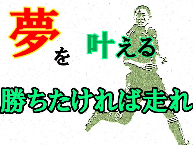 夢をかなえる 勝ちたければ走る 澤神様/澤穂希に学ぶ 成功の秘訣