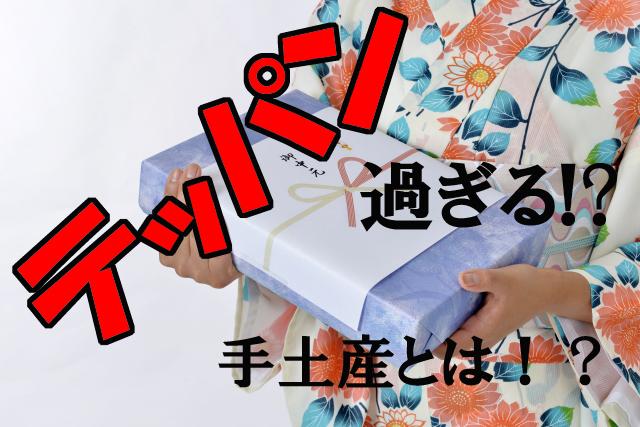 テッパン 美味過ぎる手土産は!? 大阪おもてなし芸人のオススメは!?