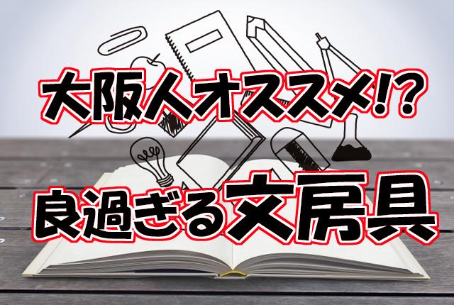 あなたの知らない文房具の世界 大阪人がおすすめする!? 便利過ぎる最新!!文房具