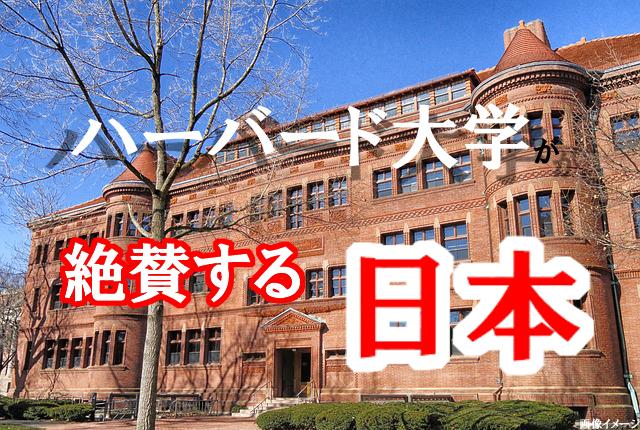 ハーバード Harvard Universityが絶賛する日本の企業4/4 JR東日本テクノハートTESSEI