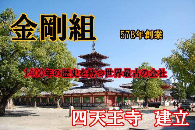 ハーバード Harvard Universityが絶賛する日本の企業1/4 金剛組