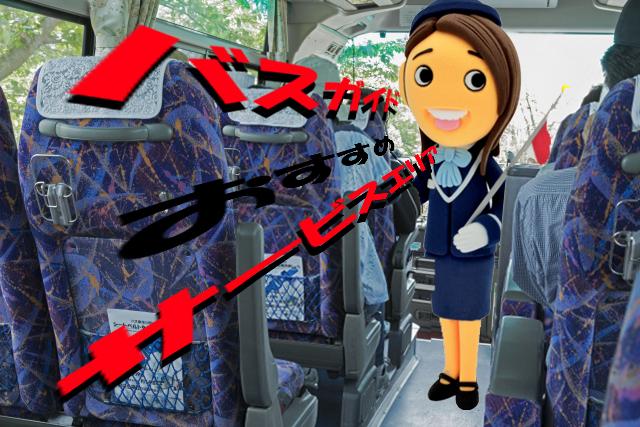 行楽&ドライブの季節 バスガイドがオススメする関西サービスエリア!