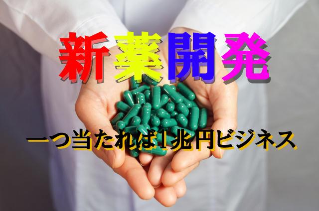 富山の薬が世界を救う!?薬の街が生んだT-705奇跡の軌跡
