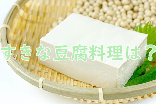 暑い季節到来・・・さっぱりしたものが食べたくなりますね?好きな豆腐料理は?